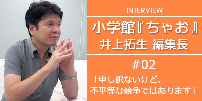 『ちゃお』編集長インタビュー(2)