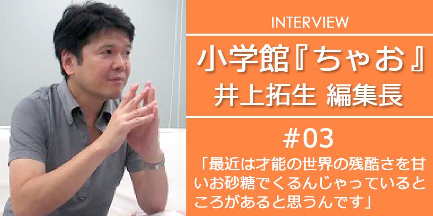 『ちゃお』編集長インタビュー(3)