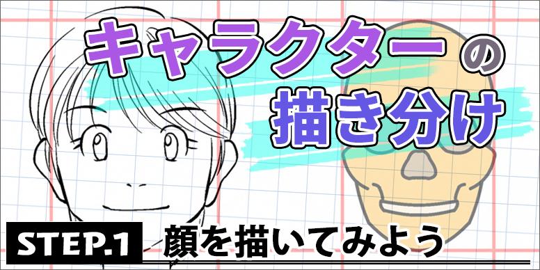 マンガのキャラクターの描き分け講座01