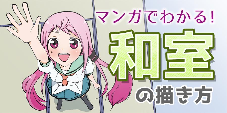 kakinavi_washitsu02
