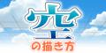 title_sora-475x237