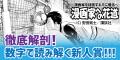 漫画を投稿しよう!数字で読み解く新人賞!