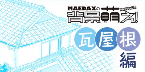 背景萌え_入母屋の瓦屋根の描き方