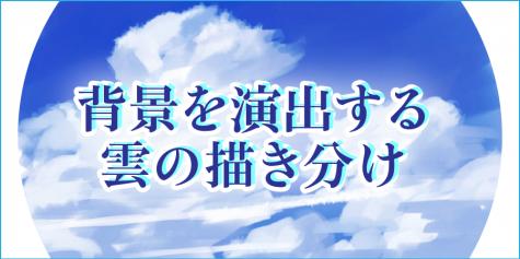 空・雲の描き方