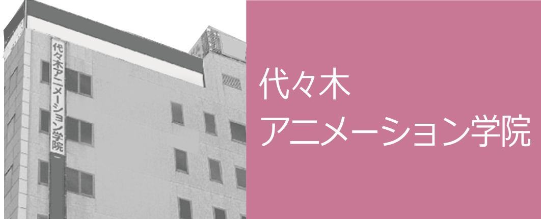1011_2_yoyogi