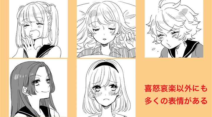 116_さまざまな表情の描き方講座 (2)