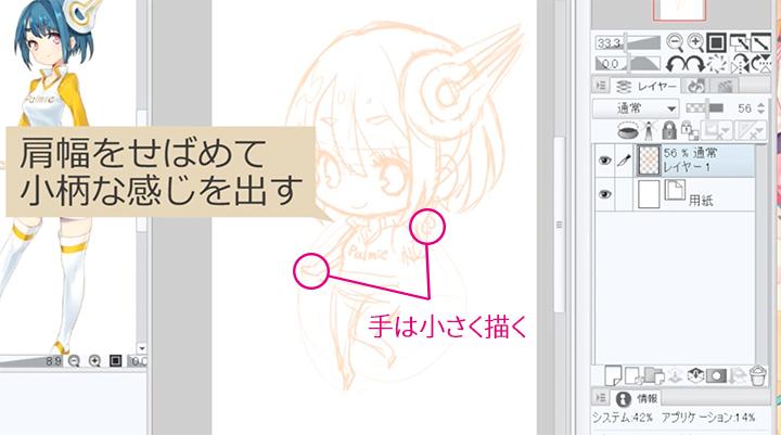128_ミニミニ!キャラクターのデフォルメ講座 (8)