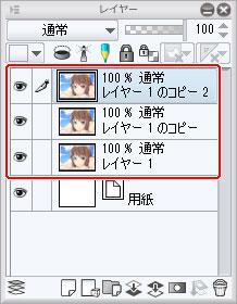 042_レイヤーの複製