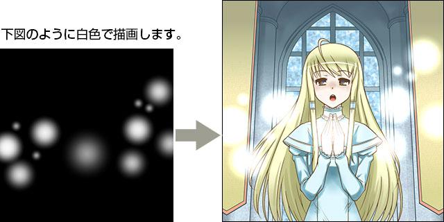 043_簡単3ステップでキラキラ効果を作ろう_kirakira_006