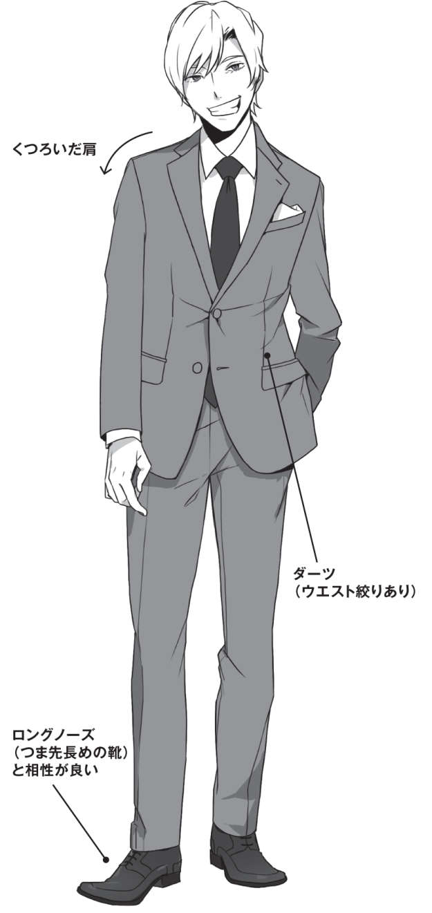 スーツ男子の描き方講座】男を100倍カッコよく見せるスーツの秘密