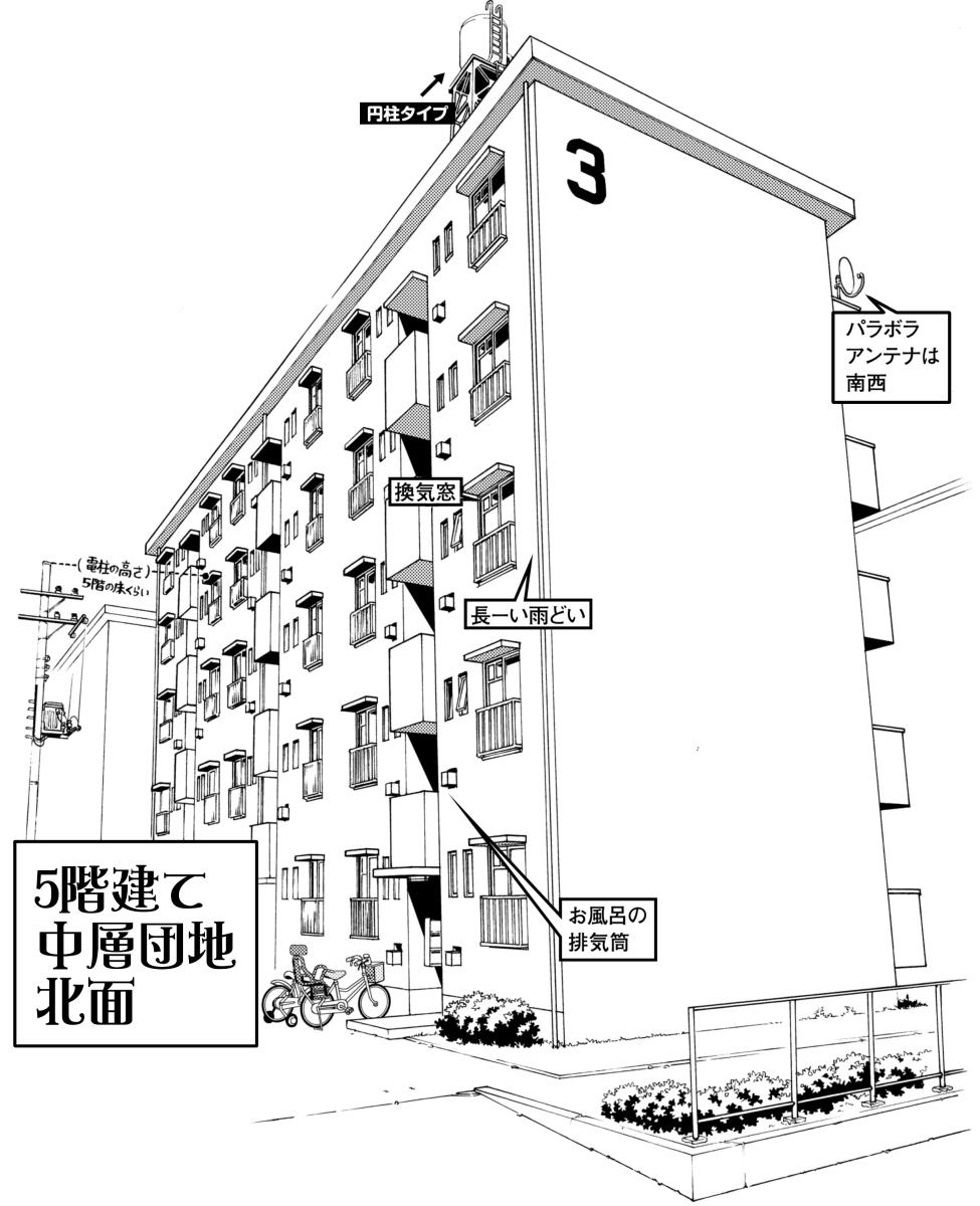 超級!!背景講座!!】maedaxの背景萌え!~団地編~ | イラスト・マンガ
