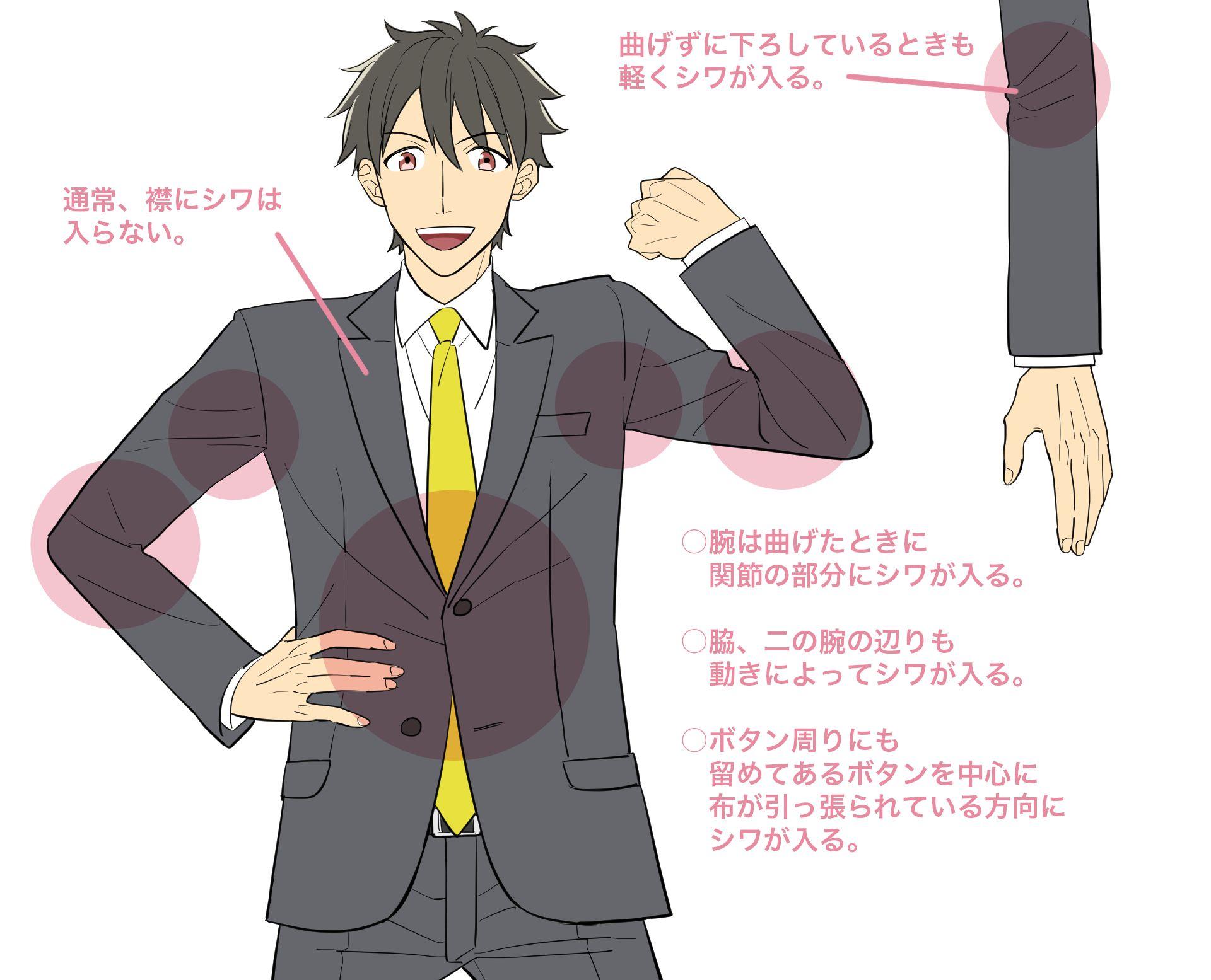 スーツ男子の描き方講座〈スーツの種類・仕組みも解説!〉 | イラスト