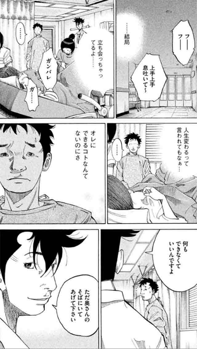 作者の経験をモデルにした川崎(かわさき)