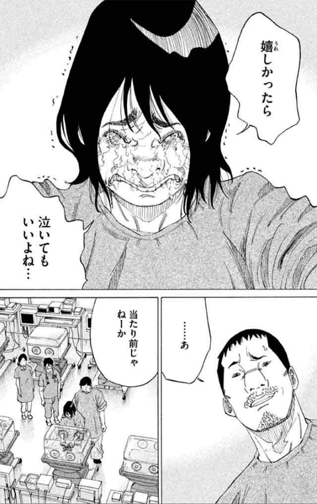 人間味あふれる泣き顔
