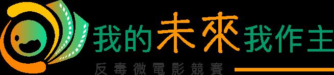 我的未來我作主反毒微電影競賽 Logo