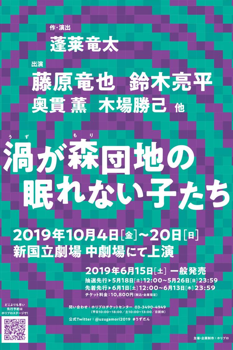 『渦が森団地の眠れない子たち』藤原竜也と鈴木亮平の、うずだん写真・初公開!!