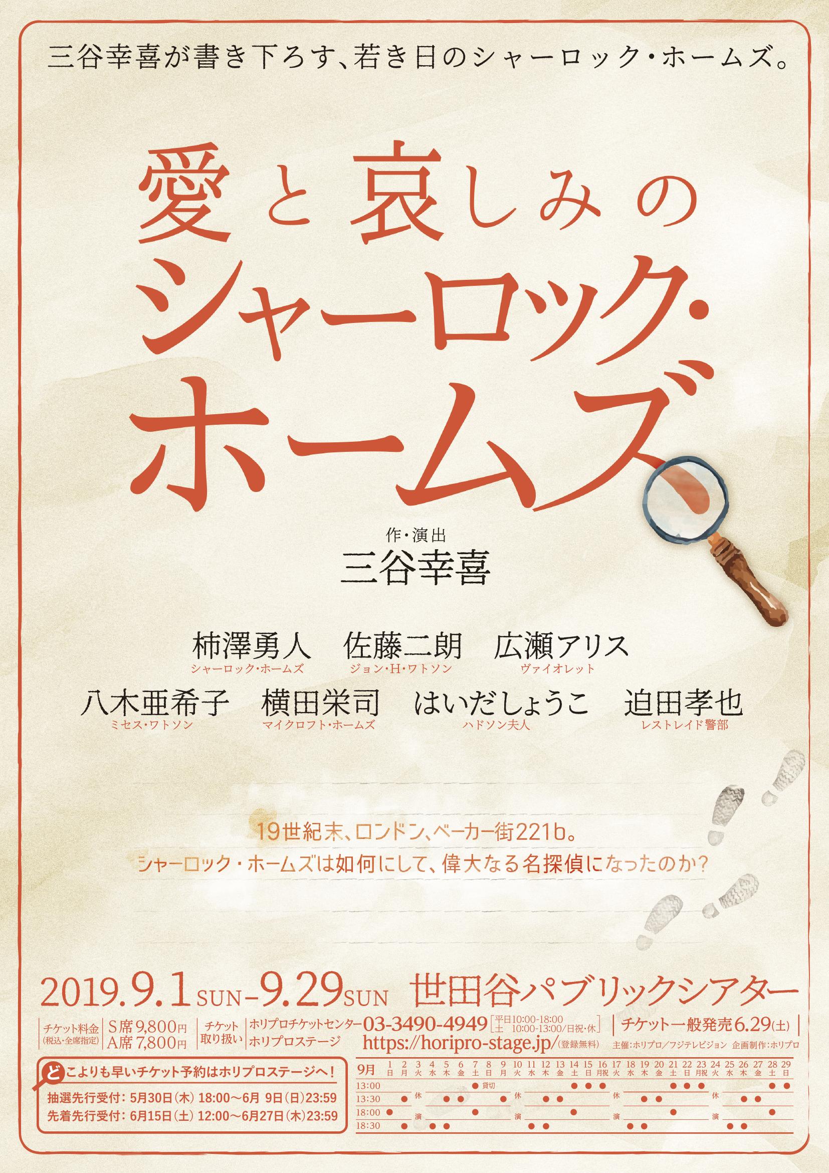 『愛と哀しみのシャーロック・ホームズ』東京公演 価格、先行日程、公演スケジュール発表!