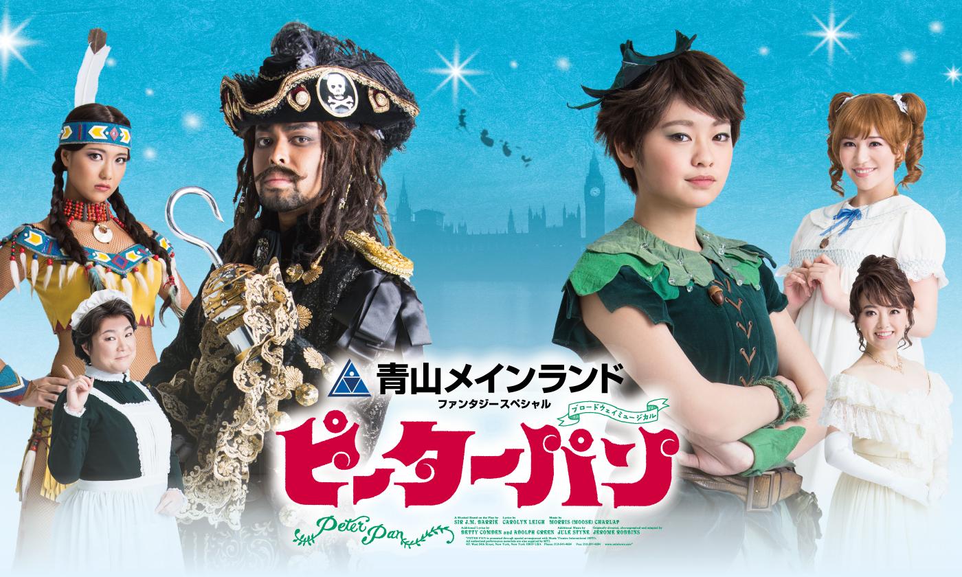 青山メインランドファンタジースペシャル ブロードウェイミュージカル『ピーターパン』製作発表のご案内!!