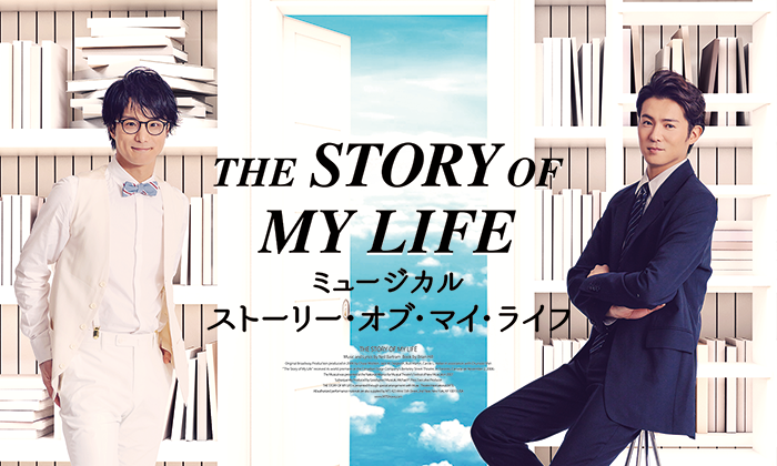 田代万里生インタビュー「元基の新しい魅力を引き出したいし、僕も引き出してもらいたい!」