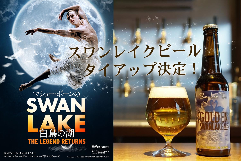 【終了しました】スワンレイクビール×マシュー・ボーンの『白鳥の湖~スワン・レイク~』タイアップ決定!!