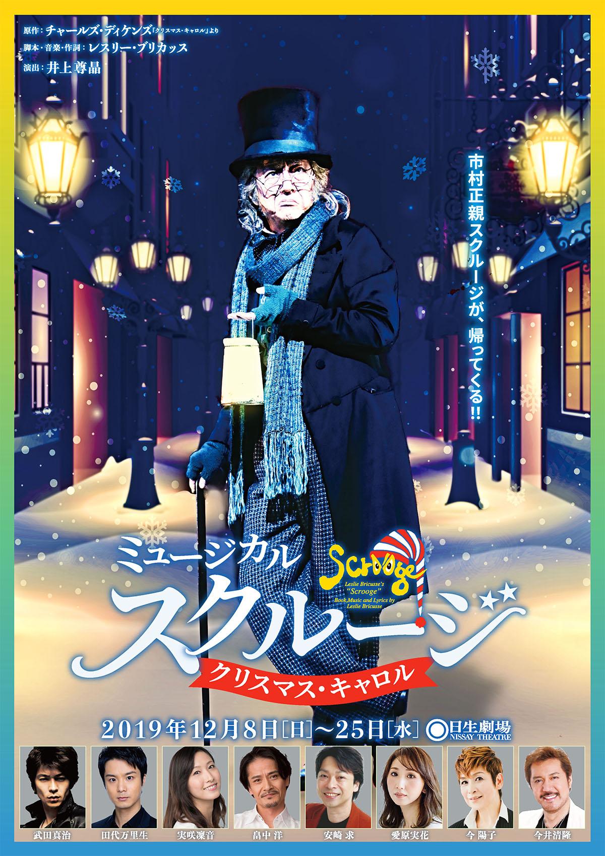 スクルージ ~クリスマス・キャロル~
