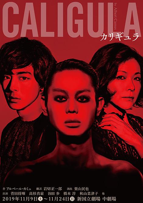 『カリギュラ』DVD化決定!!