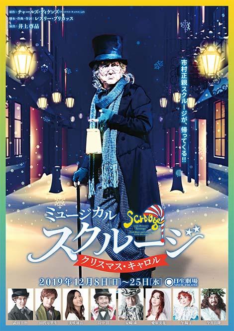 ミュージカル『スクルージ』~クリスマス・キャロル~ 【御祝い花について】お知らせを掲載いたしました。