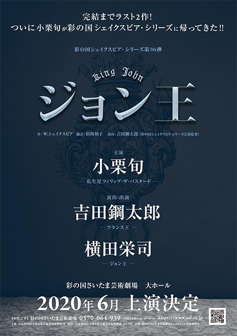 彩の国シェイクスピア・シリーズ第36弾『ジョン王』上演決定!