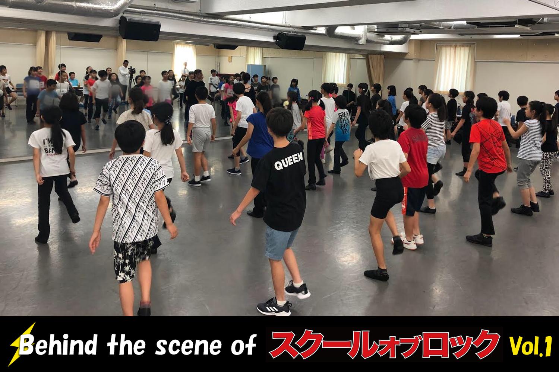 Behind the scene of スクールオブロック Vol.1~生徒役オーディションレポート