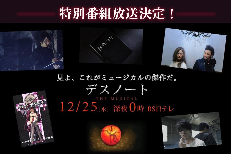 『デスノート THE MUSICAL』BS日テレ・日本テレビにて特別番組放送決定!