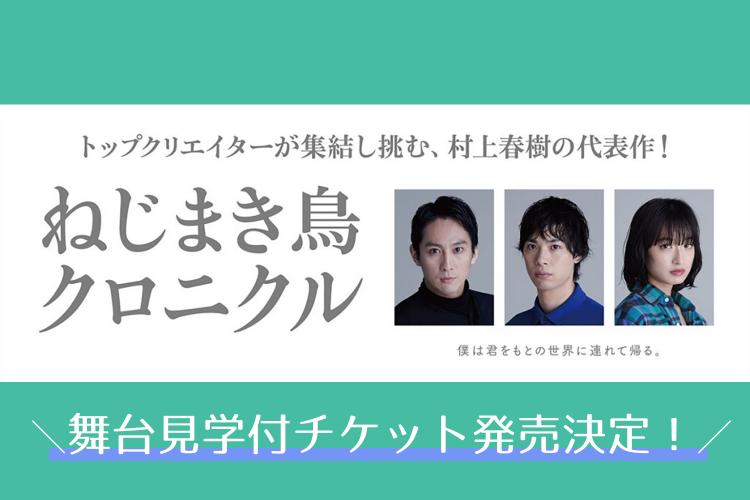 舞台『ねじまき鳥クロニクル』舞台見学付S席発売決定!