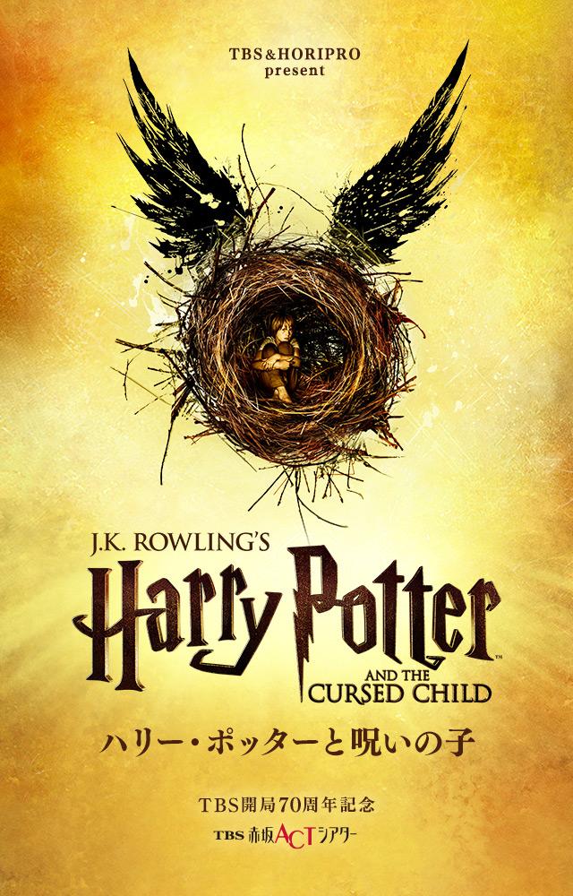 TBS&HORIPRO present<br>J.K. Rowling's <br>舞台『ハリー・ポッターと呪いの子』