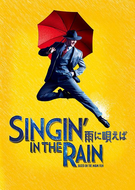 『SINGIN'IN THE RAIN〜雨に唄えば〜』上演決定!