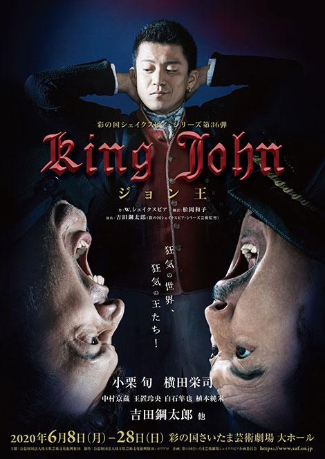 『ジョン王』キャスト3名より皆様へ