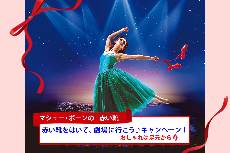 マシュー・ボーンの『赤い靴』赤い靴をはいて、劇場に行こう♪ キャンペーンのご案内