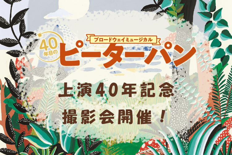 ブロードウェイミュージカル『ピーターパン』上演40年記念 撮影会開催!