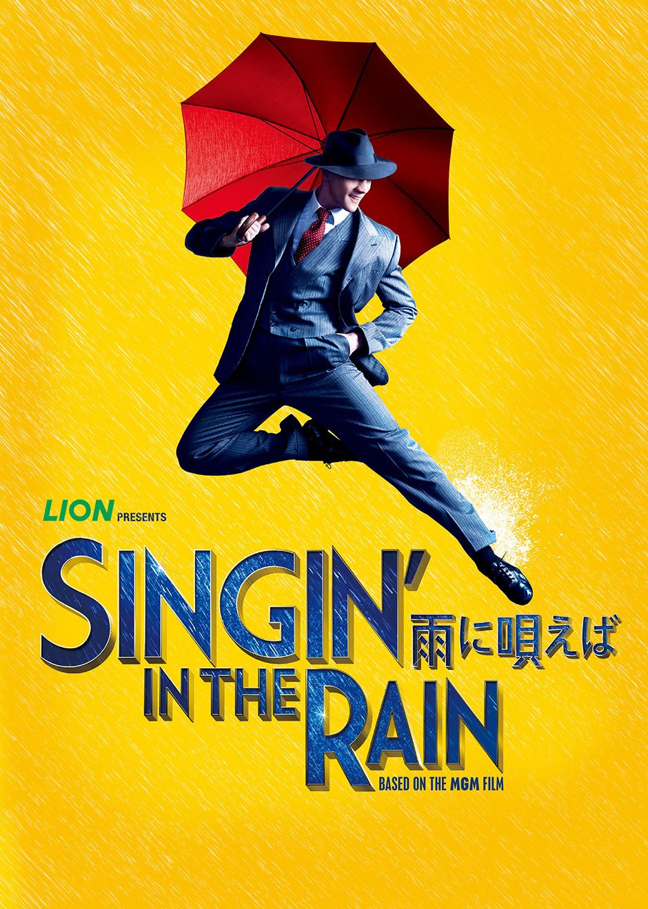 LION presents SINGIN'IN THE RAIN〜雨に唄えば〜