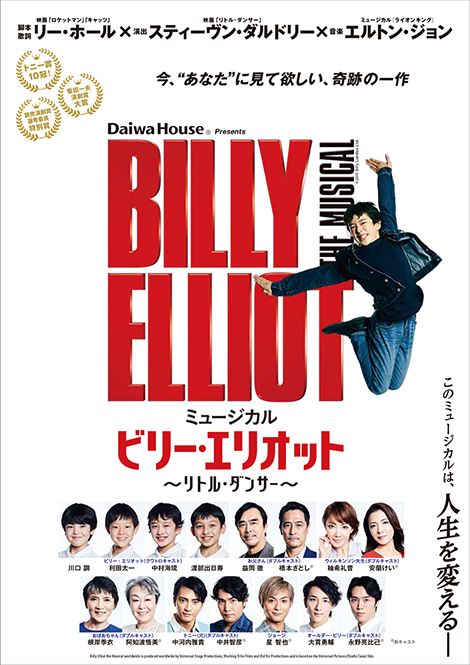 ミュージカル『ビリー・エリオット~リトル・ダンサー~』 7・8月公演 払い戻し対応実施のお知らせ