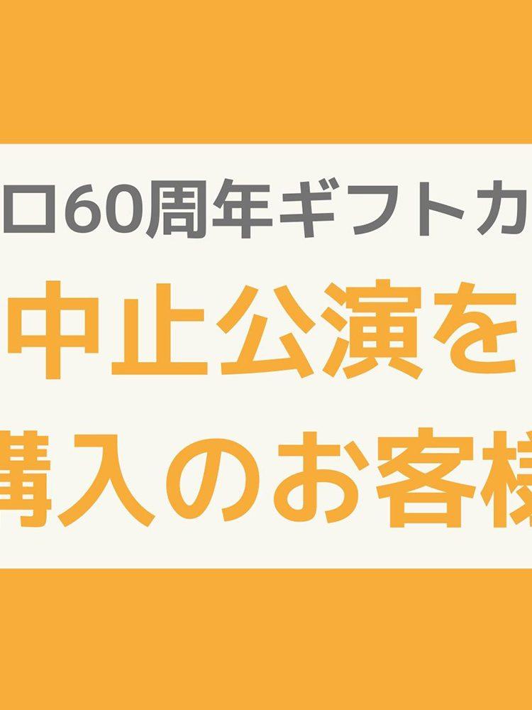 【ホリプロ60周年記念】×『デスノート THE MUSICAL』特別企画ギフトカード付きチケットにて中止公演をご購入のお客様へのお知らせ