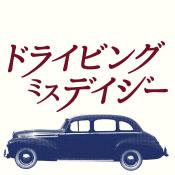 ドライビング・ミス・デイジー