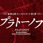 プラトーノフ