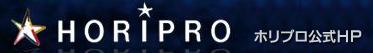 ホリプロ公式サイト