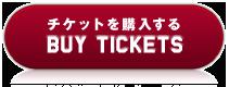 チケット購入ボタン