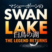 マシュー・ボーンの『白鳥の湖~スワン・レイク~』