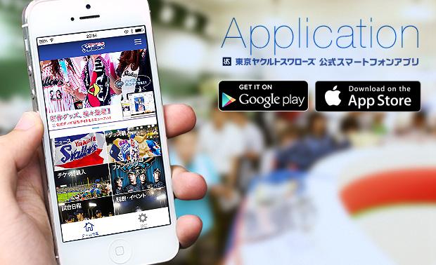 東京ヤクルトスワローズ 公式スマートフォンアプリ
