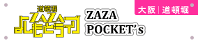 道頓堀ZAZA POCKET