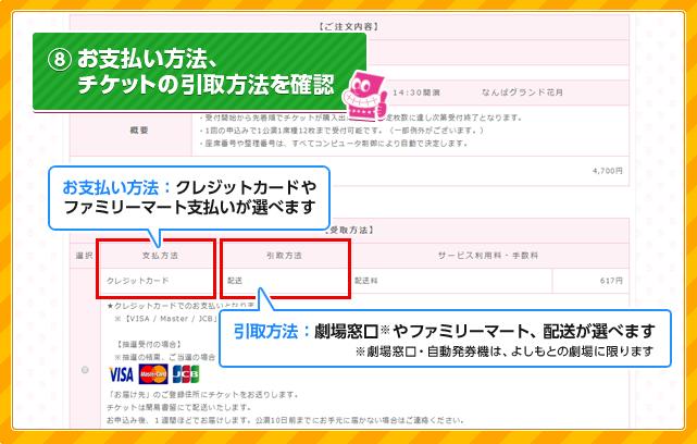 お支払い方法、チケットの引取方法を確認
