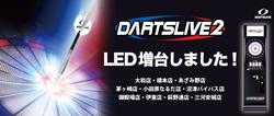 DARTSLIVE2導入予定