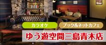 三島青木店