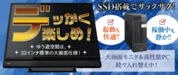 大型モニター・高速PC続々入れ替え中!